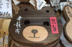 Bear Tsumago