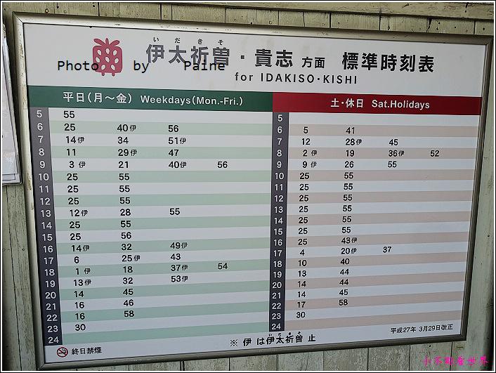 和歌山貴志站 (10).JPG