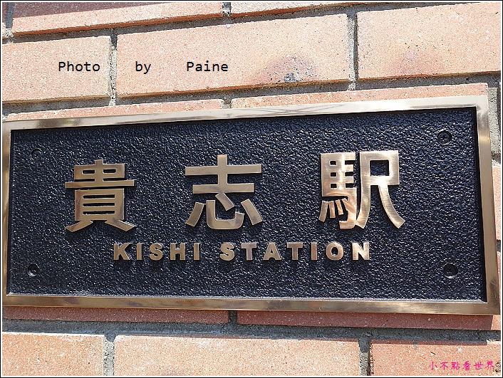 和歌山貴志站 (28).JPG