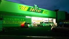 SERVER (troutfactory) Tags: server drugstore night handheld availablelight parkinglot 大阪府 osaka 関西 kansai 日本 japan asuszenfone3 cameraphone phonephootgraphy digital