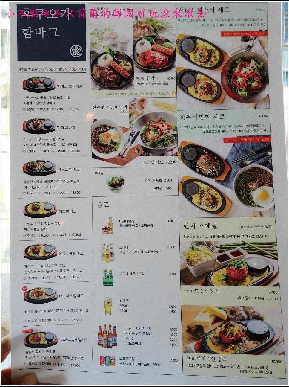 弘大福岡韓牛漢堡排 (7).JPG