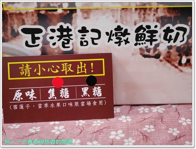 南投埔里美食伴手禮正港記燉奶港式甜品宅配團購image005
