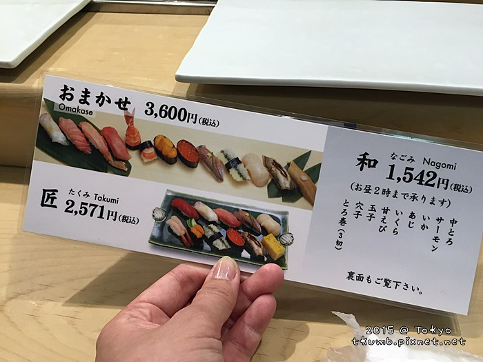 2015壽司清 (4).JPG
