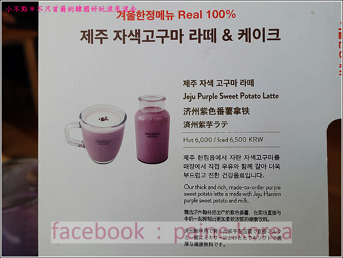 三清洞innisfree jeju house cafe (32).JPG