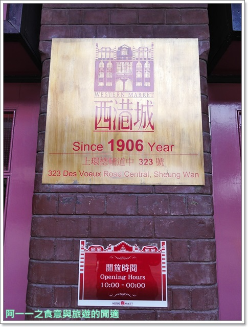 香港中上環旅遊景點西港城信德中心郵政總局古蹟image004