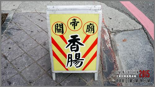 澎湖香腸PK05-2.jpg