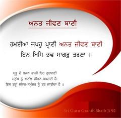 Gurubani (Sikh_Voices) Tags: gurubani waheguru sikh sikhvoices