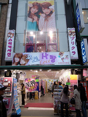 huge Purikura (photo sticker) shop (superlocal) Tags: photo sticker machine things photoblog seoul photolog printclub myeongdong superlocal seoulphotoblog koreanphotoblog koreanphotolog
