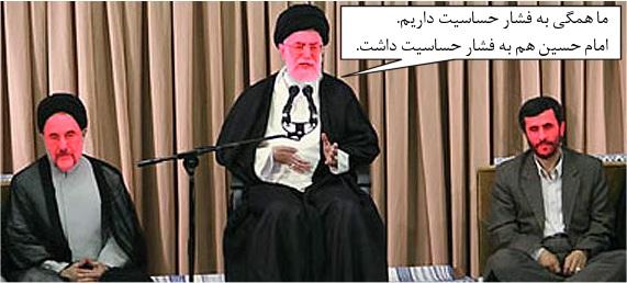 Khatami Khamenei Ahmadinejad