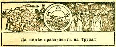 Red Calendar 1921: May (AirSonka) Tags: old calendar may communist bulgaria cyrillic 1921 bulgarian communistcalendar bulgarianarchives
