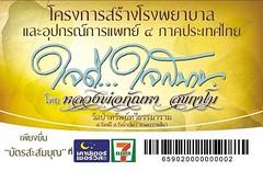 """Buriram Accommodation Accommodation in Buriram,  """"บัตรสะสมบุญ โครงการสร้างโรงพยาบาลและอุปกรณ์การแพทย์ 4 ภูมิภาคประเทศไทย"""""""