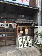 Yamadaya (Yuya Tamai) Tags: lunch japanese restaurant nagoya ya donburi teishoku salaryman yamada