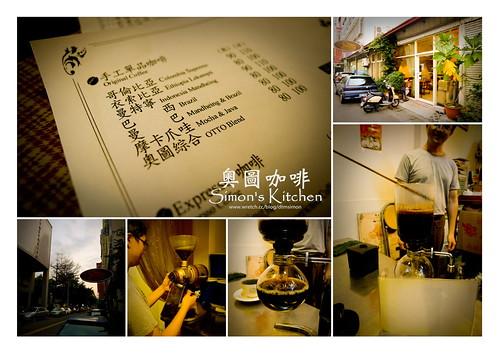奧圖咖啡01.jpg