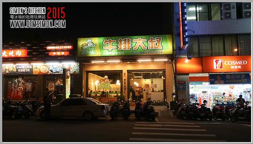 牛排大叔漢口店02.jpg