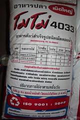 """เครือตระกูลนิติกาญจนา SPM อาหารสัตว์ ทุ่มกว่า 100 ล้าน  ผลิต """"อาหารปลาเคลือบจุลินทรีย์""""รายเดียวในไทย (ตอน2)"""