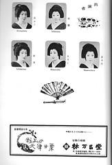 125th Kamogawa Odori 1980 012 (cdowney086) Tags:  geiko geisha   pontocho  1980s shinafuku  ichisono  ichimitsu  hisaroku  mamechiyo