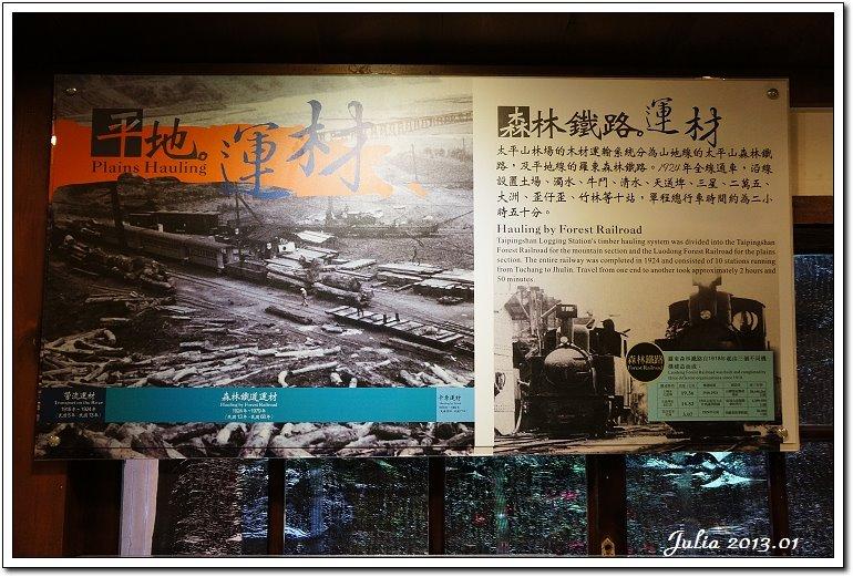 羅東林場 (8)
