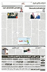 158-Ahram_Tamer-Youssef_Layout_20-6-2015 (Tamer Youssef) Tags: california turkey sketch san francisco iran iraq cartoon creative january egypt cairo caricature states ahmed filmmaker services journalist  cartoonist   cartoonists  youssef  tamer  2015 caricaturist   soliman abou   feco           alahram