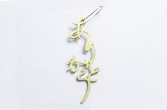 arigato (saorikunihiro) Tags: japan earring hiragana accesory