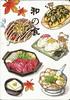 和之食#1 (lynseelyz) Tags: china food postcards hangzhou douban directswap
