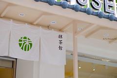 DSCG8511 (Rice Tsai) Tags: house   maccha
