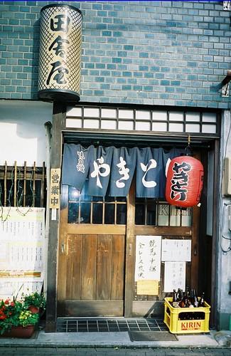 Yakitori restaurant by lioil