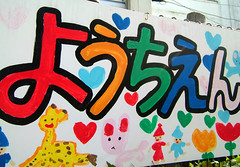 kindergarten (kumicyo) Tags: colors childhood japan painting tokyo shinjuku colorful drawing preschool kindergarten girafe kumicyo