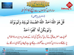 10-12-16) woodz-Recovered-Recovered (zaitoon.tv) Tags: mohammad prophet islamic hadees hadith ahadees islam namaz quran nabi zikar