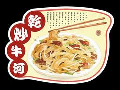 干炒牛河异形 (lyzpostcard) Tags: guangzhou china food guangdong postcards douban gotochi directswap