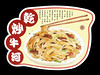 干炒牛河异形 (lyzpostcard) Tags: guangzhou china food guangdong postcards douban gotochi directswap
