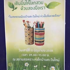 กิจกรรมดีๆกับชาวไบเทค เยี่ยมน้องบ้านตะวันใหม่ปีที่9/For children at Baan Tawan Mai