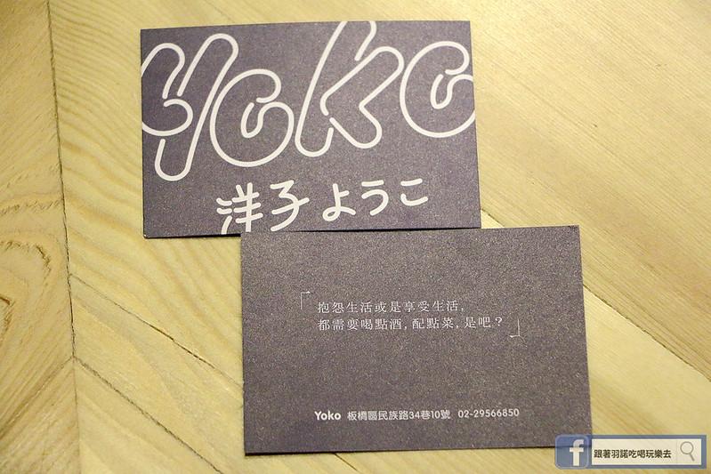 YOKO 洋子酒食所138
