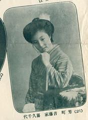21 - Kikuchiyo of Yoshi-chō 1908 (Blue Ruin 1) Tags: geigi geiko geisha yoshicho hanamachi tokyo japanese japan meijiperiod 1908 kikuchiyo