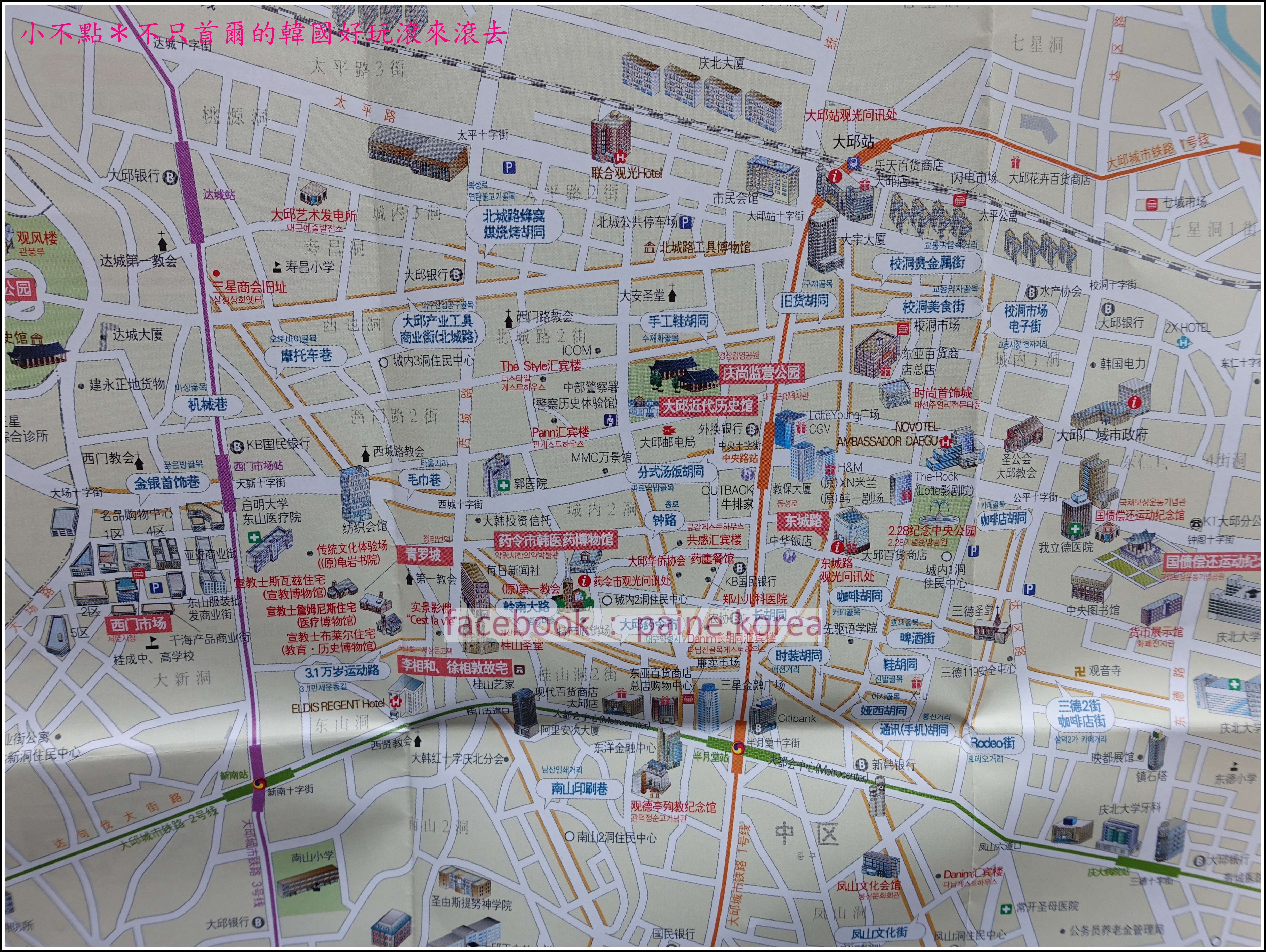 大邱觀光地圖 (2).JPG