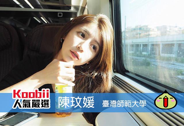 Koobii人氣嚴選223【臺灣師範大學-陳玟媛】-熱情陽光的完美情人