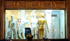 Shanghai - Mannequins anyone? (cnmark) Tags: china shanghai huangpu district ningboroad mannequin shop window night nacht nachtaufnahme noche nuit notte noite 上海 中国 黄埔区 宁波路 模特 ©allrightsreserved