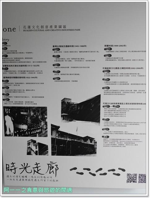 花蓮旅遊文化創意產業園區酒廠古蹟美食伴手禮image017