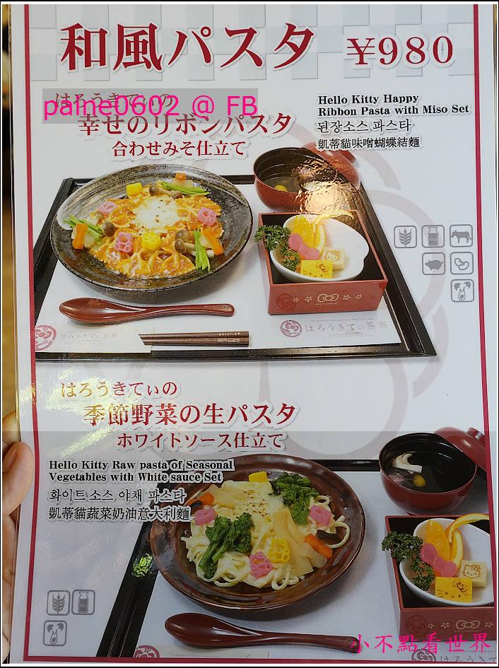 京都Hello Kitty茶寮 (13).JPG