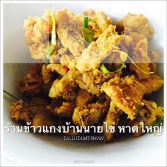 #ความมั่นคงทางอาหาร #เมืองไทย #อุดมสมบูรณ์ #หาดใหญ่ #ร้านขาวแกงบ้านนายไข่ #อร่อย #ตะลุยตามตะวัน #ยืนยันความอร่อย https://www.facebook.com/taluitamtawan
