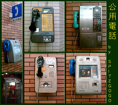 cameraphone city red urban white color art beautiful sign collage mobile phonecam nokia asia phone graphic image phonebooth mosaic telephone chinese taiwan cellphone manipulation 6230i payphone kanji taipei 台灣 台北 漢字 publicphone chinesewriting 中文 spitzgogo 公用電話
