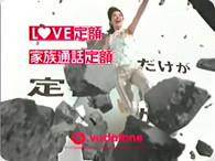 伊東美咲_vodafone『TSUKI 篇』