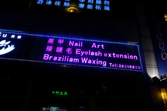 Braziliam Waxing (cowyeow) Tags: guangzhou china brazil art strange beauty sign asian women funny asia neon nail chinese bad wrong nails badenglish guangdong badsign brazilian wax neonsign eyelash extension misspelled waxing funnysign misspell funnychina