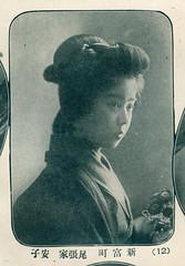 12 - Yasuko of Shintomi-chō 1908 (Blue Ruin 1) Tags: geigi geiko geisha shintomicho hanamachi tokyo japanese japan meijiperiod 1908 yasuko