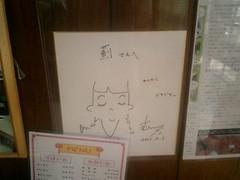 03)室井滋