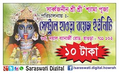 1 (saraswatidigital) Tags: saraswatidigital india hinduism durgapujo durgapuja kalipuja kalipujo poster flex banner festival diwali digitalart devi kolkata card advertisement commercial art artist worship religiousfestival greetingscard holiday celebration kalipujagreetings kalipujawishes kalipujagreetingsmessage kalipujagreetingsinbengali bengaliculture bengalitradition bengali heritage toto coupon ticket