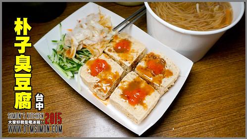 朴子臭豆腐00.jpg