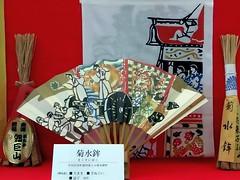 #3089 souvenirs: (Kikusuihoko) (Nemo's great uncle) Tags: summer station festival kyoto  float  gionmatsuri  kikusuihoko