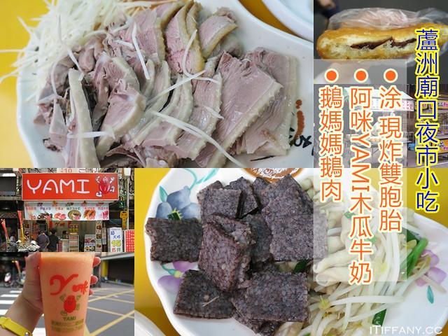 [新北蘆洲] 蘆洲廟口夜市形象商圈@鵝媽媽鵝肉/傳統現炸雙胞胎、紅豆餅/阿咪木瓜牛奶