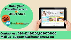 prabhat (shaikanusha13) Tags: ads advertisements classified classifieds booking prabhat khabar prabhatkhabaradrates