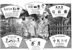 Kitano Odori 2008 013 (cdowney086) Tags: kyoto maiko 舞妓 kamishichiken 上七軒 北野をどり naokazu ichiteru katsuru katsuho